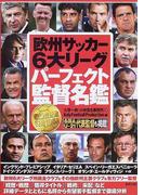 欧州サッカー6大リーグパーフェクト監督名鑑