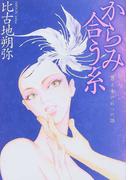 からみ合う糸 男と女の6つの話 (古川コミックス)