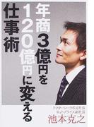 年商3億円を120億円に変える仕事術