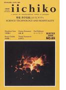 Library iichiko Quarterly intercultural A journal for transdisciplinary studies of pratiques No.89(2006Winter) 特集科学技術とホスピタリティ