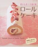おいしさくるくるロールケーキ 柳瀬久美子のとっておきレシピ (サンリオチャイルドムック)