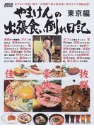 やまけんの出張食い倒れ日記 東京編 さすらいの食い倒ラーが独断で選ぶ東京佳い食ガイドで満腹必至! (ASCII MOOK 週アスMOOK)