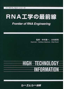 RNA工学の最前線 (バイオテクノロジーシリーズ)