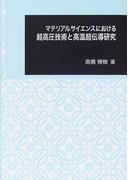 マテリアルサイエンスにおける超高圧技術と高温超伝導研究 (日本大学文理学部叢書)