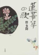 蓮華草の歌