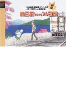 絵日記でめぐる34日間 列島縦断鉄道乗りつくしの旅JR20000km全線走破 秋編
