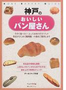 神戸のおいしいパン屋さん データ&マップ付き