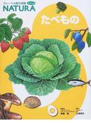 たべもの (フレーベル館の図鑑ナチュラ)