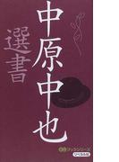 中原中也選書 (ミニブックシリーズ)
