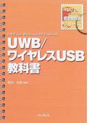 UWB/ワイヤレスUSB教科書 (インプレス標準教科書シリーズ)