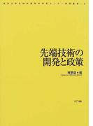 先端技術の開発と政策 (東洋大学先端政策科学研究センター研究叢書)