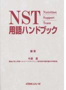 NST用語ハンドブック Nutrition Support Team