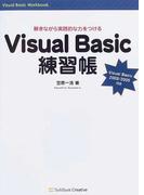 Visual Basic練習帳 解きながら実践的な力をつける
