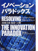 イノベーション・パラドックス 技術立国復活への解