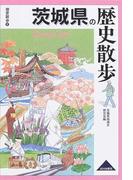 茨城県の歴史散歩 (歴史散歩)