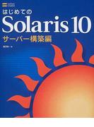 はじめてのSolaris 10 サーバー構築編