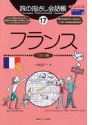 旅の指さし会話帳 第2版 17 フランス (ここ以外のどこかへ! ヨーロッパ)