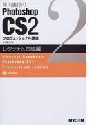 早川廣行のPhotoshop CS2プロフェッショナル講座 レタッチ&合成編
