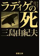 ラディゲの死 改版 (新潮文庫)(新潮文庫)