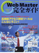 Web Master完全ガイド Vol.02 (Impress mook)