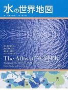水の世界地図 水に手が届くか,洪水・渇水・ダム 水をめぐる戦い,ウォータービジネス