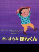 だいすきなほんくん (評論社の児童図書館・絵本の部屋)