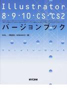 Illustrator 8・9・10・CS・CS2バージョンブック