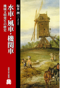 水車・風車・機関車 機械文明発生の歴史