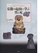 仏像の起源に学ぶ性と死
