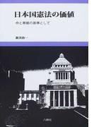 日本国憲法の価値 命と尊厳の基準として