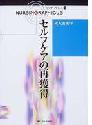 セルフケアの再獲得 (ナーシング・グラフィカ 成人看護学)