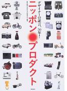 ニッポン・プロダクト デザイナーの証言、50年!