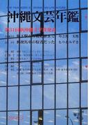 沖縄文芸年鑑 2005