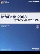 Microsoft Office InfoPath 2003オフィシャルマニュアル (マイクロソフト公式解説書)
