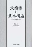 求償権の基本構造 統一的求償制度の展望 (関西学院大学研究叢書)