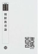 朝鮮教育論 復刻版 (韓国併合史研究資料)