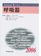 Annual Review呼吸器 2006