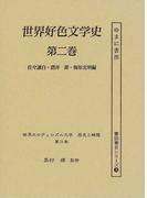 世界エロティシズム文学 歴史と解題 復刻 第3巻 世界好色文学史 第2巻 (書誌書目シリーズ)