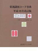 薬剤識別コード事典 平成18年改訂版