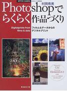 Photoshopでらくらく作品づくり フィルム&データからのデジタルプリント (日本カメラMOOK)