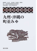 日本の町並み調査報告書集成 復刻 17 九州・沖縄の町並み 3