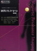 MRI免許皆伝 第2版 (CD−ROMによる読影シミュレーション)