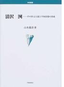 清沢洌 その多元主義と平和思想の形成 (学術叢書 静岡大学人文学部研究叢書)