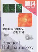 眼科プラクティス 7 糖尿病眼合併症の診療指針