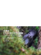 北海道リスとナキウサギの季節