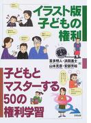 イラスト版子どもの権利 子どもとマスターする50の権利学習
