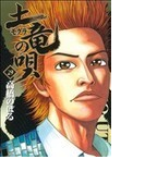 土竜の唄(ヤングサンデーコミックス) 52巻セット(ヤングサンデーコミックス)