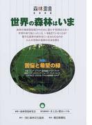 森林環境 2006 世界の森林はいま