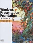 Windows Presentation Foundationプログラミング