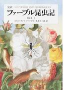 ファーブル昆虫記 完訳 第2巻上